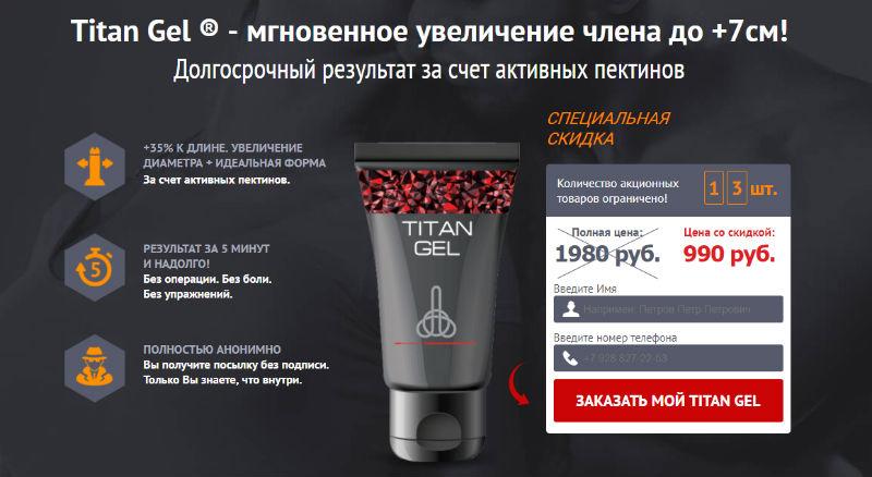 крем для мгновенного увеличения члена Titan gel