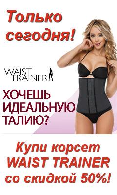 banner Waist Trainer