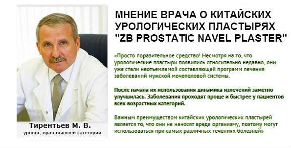 мнение врача про китайский урологический пластырь