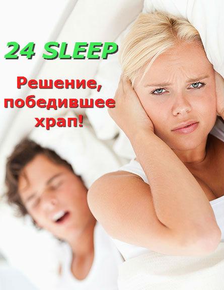 24 Sleep лечит причины храпа во сне у мужчин
