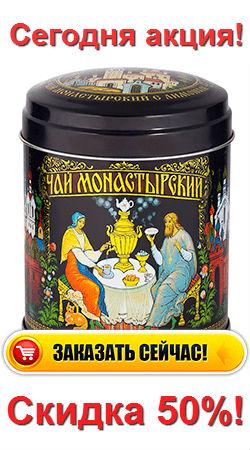 Баннер чай монастырский заказать сейчас