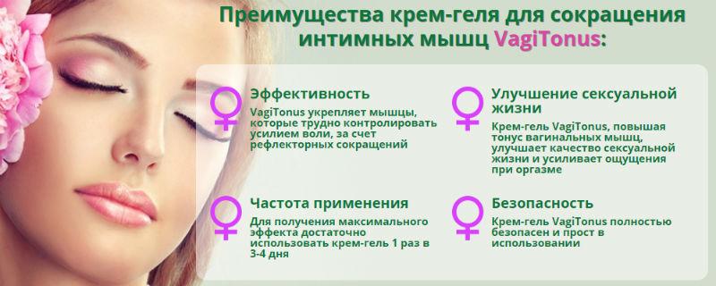 VagiTonus для сокращения интимных мышц